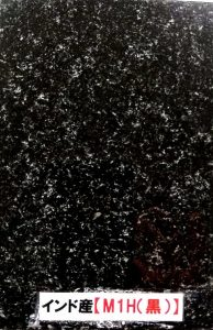M1H(黒)